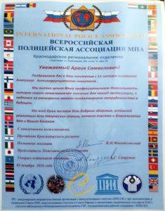 Поздравление от всероссийской полицейской ассоциации