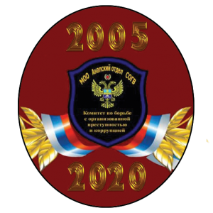 29 Ноября. Мероприятие по случаю 15 летия со дня образования отдела.